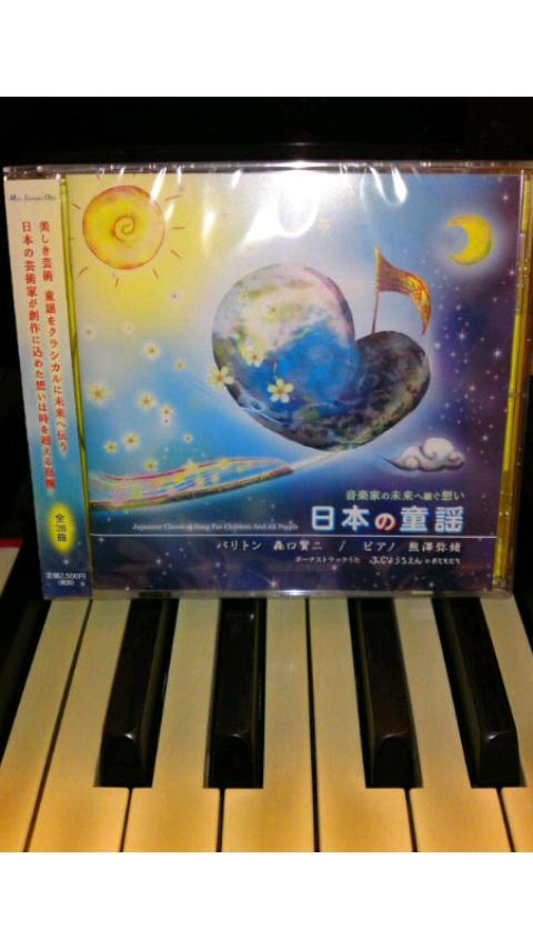 CD「日本の童謡」4月26日Amazonで発売!